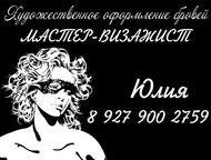 Брови - Макияж Художественное оформление бровей и макияж любой сложности.   В преддверии свадеб и выпускных предлагаем все виды макияжа, оформление и , Новокуйбышевск - Косметические услуги