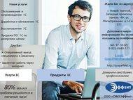 Услуги 1С, Программы 1С Услуги 1С:  Услуги профессиональных программистов по сопровождению и обслуживанию программ 1С. Обновление и доработка программ, Новый Уренгой - Компьютеры - разное