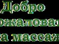 Массаж от специалиста Работаю по направлениям:  массаж классический общий и по зонам  массаж лечебный ( остеохондроз, бронхит и т. п. )  спортивный ма, Оренбург - Массаж