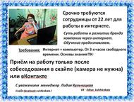 Работа на дому для молодых мам, студентов, пенсионеров Предоставляем вакансии для работы удаленно на дому через интернет по России и СНГ, работаем по , Березники - Работа на дому