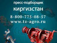 пресс подборщик киргизстан Вы искали запчасти на пресс Киргизстан в городе Рязань? Отлично вы на правильном пути.   Группа компаний Сталлерпром-Запчас, Рязань - Автомагазины (предложение)