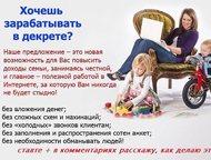 Требуется бизнес-партнер Для развития сети интернет-магазина товаров повседневного спроса (продукция личной гигиены, декоративная косметика, витамины,, Энгельс - Работа на дому