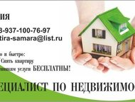 Сдам комнату в 2-комнатной квартире Сдам комнату в 2 к. кв ул. Свободы/Пугачевская 15 м. кв, с мебелью, холодильник. В другой комнате проживает женщин, Самара - Снять жилье