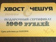 Подарок рыбаку на День Рождения Подарите своему мужчине подарочную карту сети рыболовных магазинов   «Хвост&Чешуя» на сумму от 1000 до 50000 рублей!  , Москва - Рыбалка