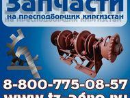 Пресс подборщик Киргизстан запчасти Пресс-подборщик на сегодняшний день является одним из самых востребованных сельскохозяйственных агрегатов. Это нез, Шахты - Разное