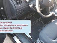 Автоковрики в авто Автоковрики в салон и богажник.   Материал:  Бельгийский тафтинговый ковролин на резиновой основе.   Характеристики материала:  • В, Тольятти - Автомагазины (предложение)
