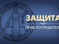 Высококвалифицированная юридическая помощь Гарантированный возврат в судебном порядке инвестиционных средств, вложенных в некоммерческие потребительск, Тольятти - Юридические услуги