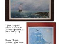 Тольятти: Картины маслом от автора Картины для интерьера или подарка. Выполнены маслом. Размер картин 40/50 см. Оформлены в багет. Отличное интерьерное решение