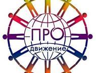 Менеджер организации и управления Приглашаем всех активных, целеустремленных и позитивных ребят развивать вместе с нами сетевой бизнес в команде ПРОд, Ульяновск - Работа на дому