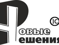 1С и программисты для вашей компании во Владивостоке Основными направлениями деятельности компании Новые Решения является автоматизация бизнес процесс, Уссурийск - Разные услуги