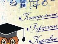 Компания Магазин Знаний помогает в учебе Контрольные, курсовые, дипломные! наша компания уже 18 лет помогает студентам. справимся с любыми заданиями, , Хабаровск - Разное