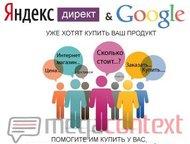 Контекстная реклама в Яндекс и Google Сертифицированное агентство Яндекс Директ!     При заказе Яндекс и Google вместе - дарим скидку 5000р.   Студия , Владивосток - Поиск партнеров по бизнесу