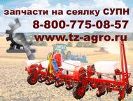 Запчасти Т 40 Запчасти на сеялку УПС и для тракторов: Т-40, Т-16, Т-25, МТЗ-80 и МТЗ-82 всегда в наличии и под заказ в магазинах компании С-Агросервис, Волгоград - Автомагазины (предложение)